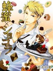 蜂蜜×ショコラH