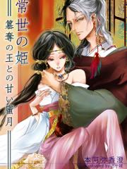 常世の姫~簒奪の王との甘い蜜月~H