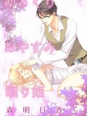 ゆっくりおやすみ眠り姫H