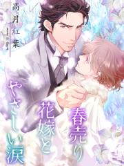 春売り花嫁とやさしい涙【新装版】H