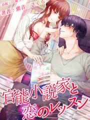 官能小説家と恋のレッスンH