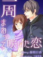 1周まわって咲いた恋H (2)